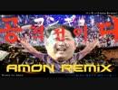 コンギョ Remix