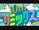 【実況】ボッチだけどみんなのリズム天国!【みんなのリズム天国】#10(終)