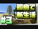 【Minecraft】孤島で新生活 #3 【ゆっくり実況】