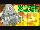 【ポケモンSM】ダブルバトルでも「ふいうち」統一が最強 4【サマヨール】