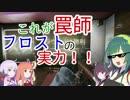 【RainbowSix Siege】私は『生きて』東北に帰る。part40【VOICEROID+実況】