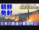 【北朝鮮ミサイル発射】 日本の鉄道が緊急停止!発射失敗で平常運転!