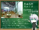 【MUGEN】 MUGEN STORIES INFINITY:NEXT STAGE!! 第27話