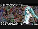 日刊トップテン!VOCALOID&something【日刊ぼかさん2017.04.29】