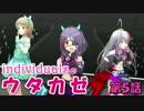 【卓m@s】インディヴィジュアルズのウタカゼ【第5話】