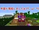 【マイクラ】どさんこOLのマイクラ実況part30