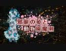 【卓m@s】邪眼の姫の物語/第拾捌話【SW2.0】