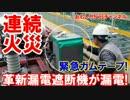 【韓国のセマウル号が緊急ガムテープ】 漏電遮断機で連続火災!