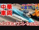 【インドがついにオワコン】 インドに中国高速車両誘致!