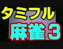【麻雀】タミフルカバディD EX 楽しく麻雀をする その3