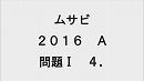 【動画】ムサビ・2016・A日程・問題Ⅰ・4.【過去問解説】