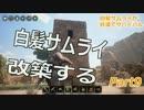白髪サムライが砂漠でサバイバル Part9 【Conan Exiles】