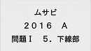 【動画】ムサビ・2016・A日程・問題Ⅰ・5. 下線部【過去問解説】