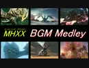 【作業用】MHXX BGMメドレー