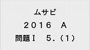 【動画】ムサビ・2016・A日程・問題Ⅰ・5.(1)【過去問解説】