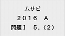 【動画】ムサビ・2016・A日程・問題Ⅰ・5.(2)【過去問解説】