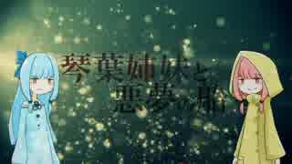 【VOICEROID実況】琴葉姉妹と悪夢の船【リトルナイトメア】