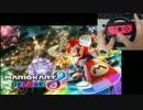【マリオカート8DX】ゴリラでマリカの天下取ります Part2【実況】