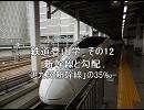 鉄道登山学 その12 新幹線と勾配 -「九州新幹線」の35‰-
