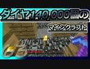 【ゆっくり実況】とりあえず石炭10万個集めるマインクラフト#63【Minecraft
