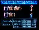 [実況]「ファイナルファンタジー II(FC)」初めてラスダン (その1)