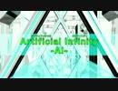 【初音ミク】Artificial Infinity -AI-【オリジナル曲PV】【off vocal】