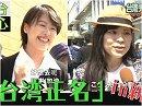 【台湾CHVol.180】皇后陛下が台湾に感謝の御言葉 / 台湾支持の街頭活動に台湾人観...