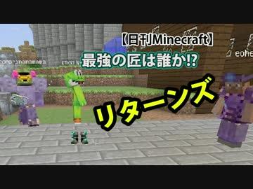【日刊Minecraft】最強の匠は誰か!?リターンズ 魔法大決戦5日目【4人実況】