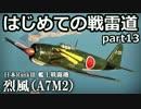 【ゆっくり実況】はじめての戦雷道 part13 (烈風)【WarThunder】