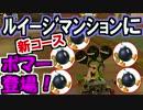 新コース『ルイージマンション』に爆弾魔登場!マリオカート8DX(11)
