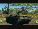 博士と助手の戦車を極める道-26-WarThunder-日本駆逐戦車三式砲戦車ホニⅢ