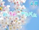 【歌と季節のアルバム】4月◆さくら/一年生になったら/どこかで春が