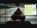 【Minecraft音ブロック】ヒトリゴト【エロマンガ先生OP】