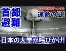 【韓国緊迫情勢に日本の大学が呼びかけ】 ソウルから離れましょう!