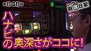 シーサ。の回胴日記_第648話INジャパンニューアルファ藤沢店 [by ARROWS-SCREEN]