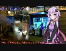 【38杯目】咲くらのわいん(Bar East Moon)