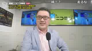 【公式】うんこちゃん『ニコラジ(木)内山靖二郎』1/3【2017/04/27】