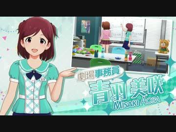 アイドルマスター ミリオンライブ! シアターデイズ PV第2弾