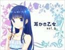 【耳かきボイス】耳かき乙女vol.6【声優募集中】