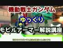 【ゆっくり解説】 1年戦争MS(MA)解説part29【機動戦士ガンダム】
