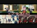 【MMD刀剣乱舞】ついったー動画まとめ03