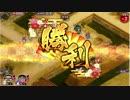 城プロ:RE ☆4以下 散りゆく椿と弓取の将 絶壱 難しい 全蔵残し