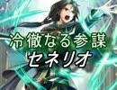 【FEヒーローズ】蒼炎の世界 - セネリオ特集