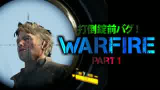 【実況】超マイナーゲーム探訪記 【WarFire】part1