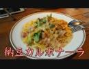 珍食珍道中 34品目 粘ランド 「納豆カルボナーラ」