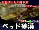 【実況】万能ぼっちの縛り旅 おまけpart4【FFT獅子戦争】