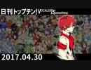 日刊トップテン!VOCALOID&something【日刊ぼかさん2017.04.30】