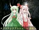 【東方アレンジ】エクステンドアッシュ ~ 蓬莱人【バンブラP】
