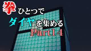 【Minecraft】拳ひとつでダイヤを集める Part14【ゆっくり実況】