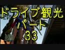 【GTA5】この広い大地を駆け巡れ!ドライブ観光part33
